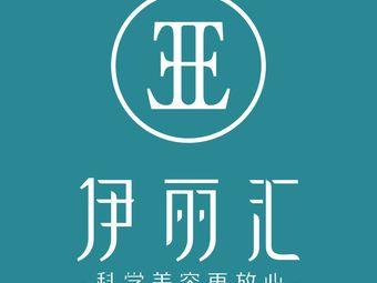 伊丽汇美颜中心(九江店)