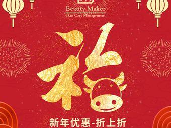 Beauty Maker皮膚形體管理中心