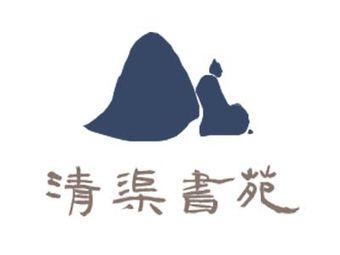 清渠书苑(普思校区)