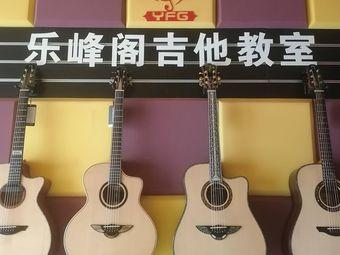 乐峰阁吉他教室