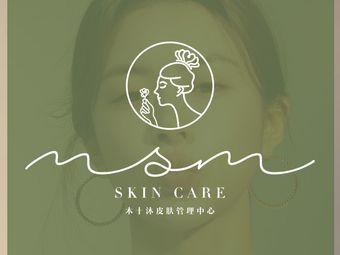 MSM皮肤管理中心(德坤店)