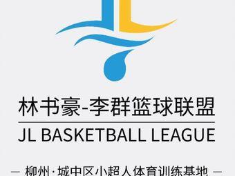 林书豪-李群篮球联盟柳州小超人训练基地