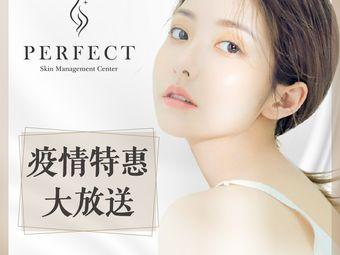 perfect珀婓特科学护肤