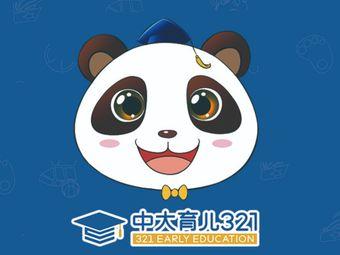 中大育儿321教育机构(南海校区)