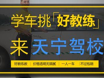 天宁驾校(余姚分校)
