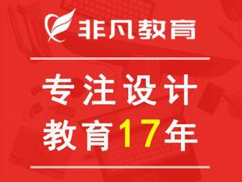 上海非凡进修学院(虹口校区)