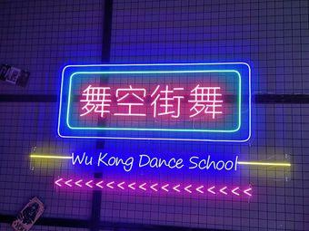 舞空街舞工作室