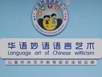 华语妙语语言艺术