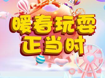 51區超級樂園(永旺夢樂城店)