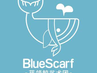 蓝领鲸艺术团(世茂校区)