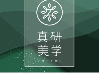 真研美学 since1989