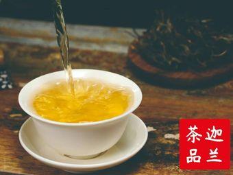 迦兰茶品·版纳密韵(告庄店)