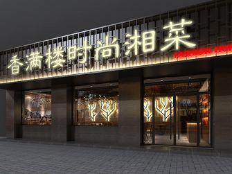 140平米公装风格餐厅图
