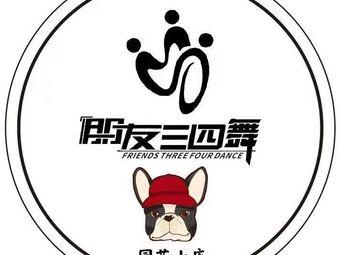 朋友三四舞(园艺山店)