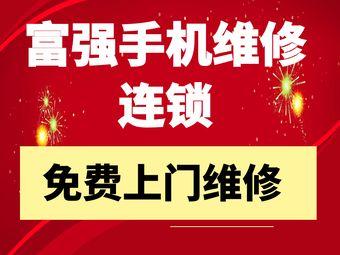 富強手機連鎖維修(河北店)
