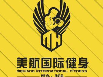 美航国际健身(红星美凯龙店)