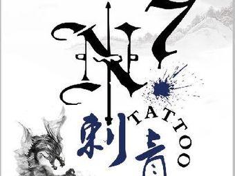 N.7刺青