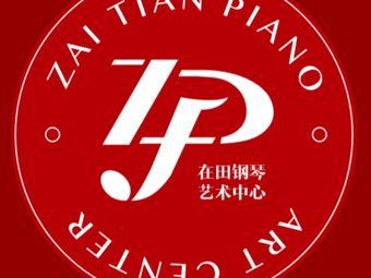 在田钢琴艺术中心