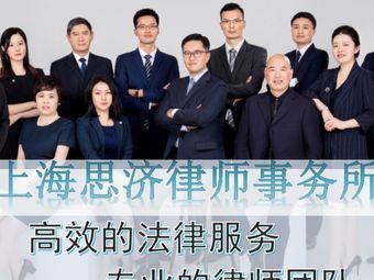 上海思濟律師事務所Shanghai Siji Law Firm
