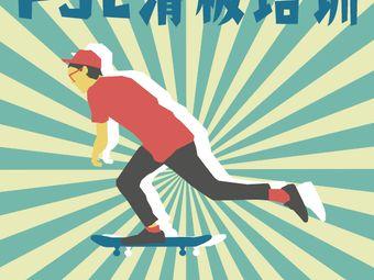 FSL滑板俱乐部