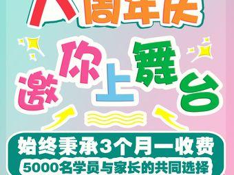 175教育·舞蹈·主持·音乐·美术·跆拳道(莘庄校区)