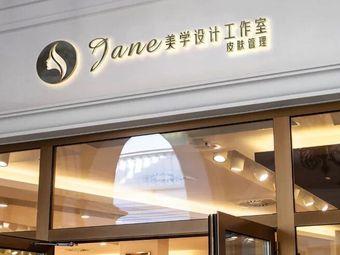 JANE·日式美甲美睫·皮肤管理(食番町店)