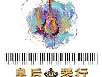 皇后琴行吉他培训中心
