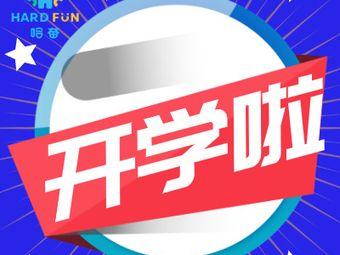 哈奋儿童科技营乐高·机器人(滨江中心)