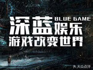 BlueGame深蓝密室