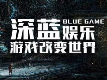 BlueGame深蓝盒子游戏馆(锦绣前程店)