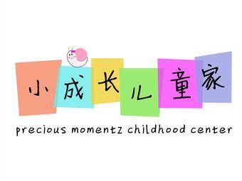 小成长儿童家(滨湖教育城校区)