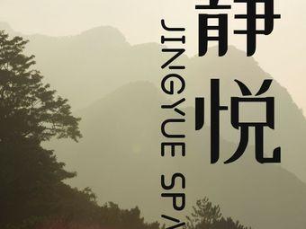 静悦 Massage·Spa(宝龙店)