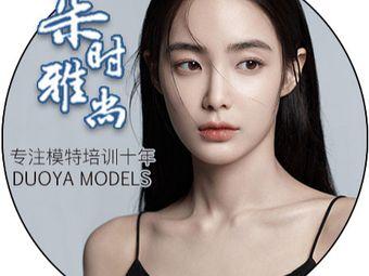 朵雅时尚青少年成人模特培训中心