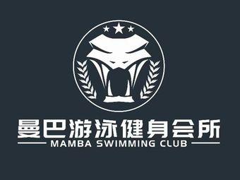 曼巴游泳健身