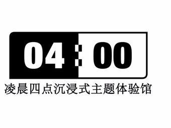 凌晨四点恐怖艺术体验馆(旗舰店)