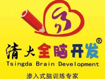 清大脑力开发青岛中心