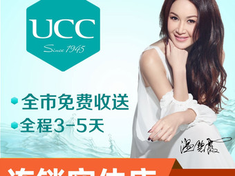UCC国际洗衣(盛邦花园精选店)