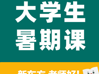 新东方大学生学习中心(南二环省体育场校区)