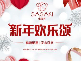 SASAKI佐佐木日式美肌專門店
