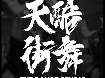 TNT天酷街舞中心(南城旗舰店)