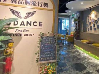 舞之翼品牌流行舞(民族路店)