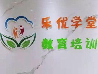 乐优学堂培训中心(红光山店)