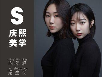 S庆熙美学皮肤管理中心(瑞安店)