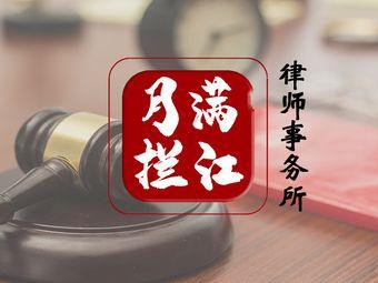 北京月满拦江律师事务所