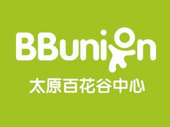 BBunion国际早教(华宇百花谷店)