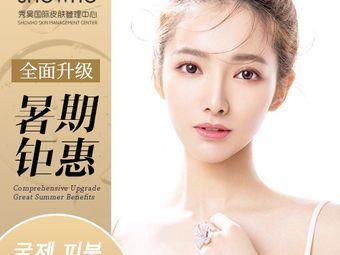 秀昊SHOWHO国际皮肤管理中心
