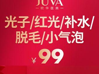 JUVA欧华医学美肤(大卫城店)