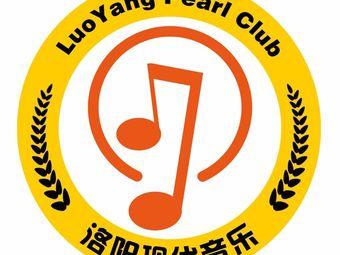 洛阳现代音乐教育(西工校区)