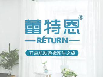 蕾特恩專業祛痘·面部皮膚管理(菱角湖萬達店)