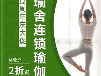 瑜舍连锁瑜伽(亨特国际店)